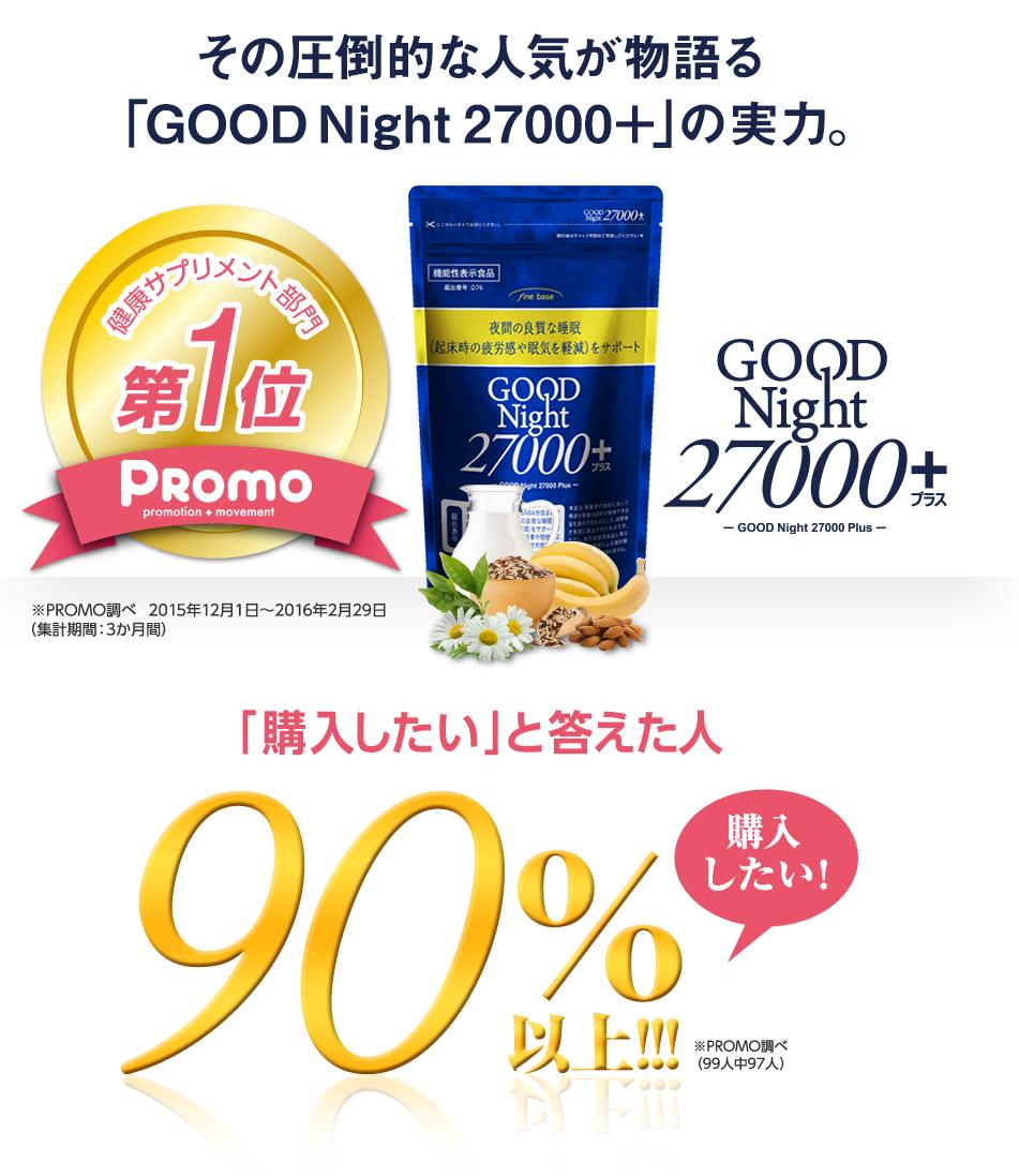その圧倒的な人気が物語る「GOOD Night 27000」の実力。
