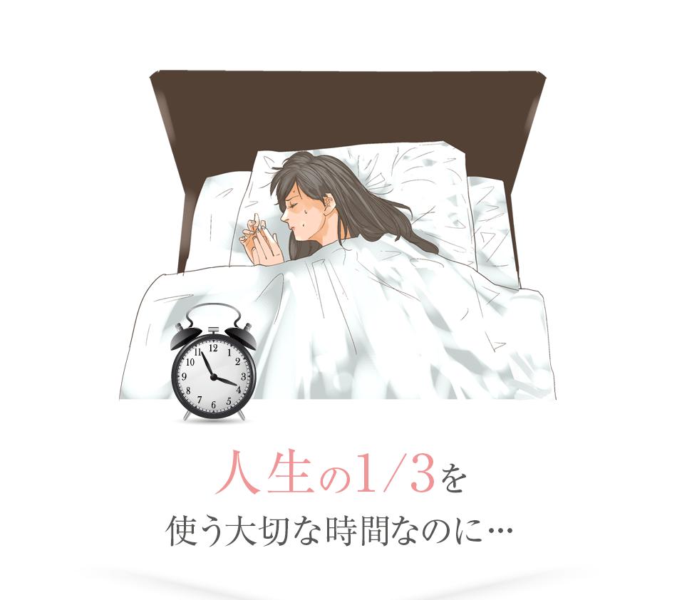 睡眠は人生の1/3を使う大切な時間なのに・・・