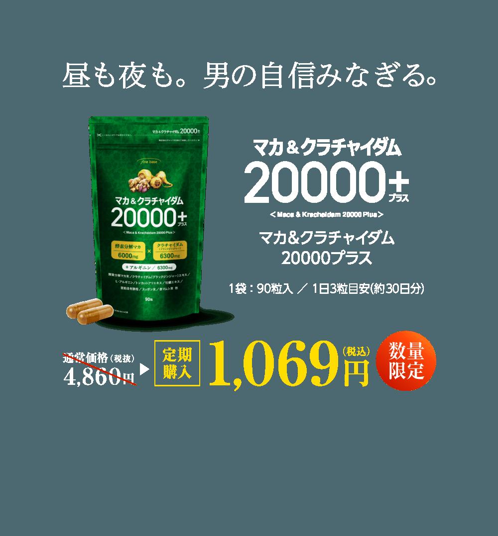 定期コース特別価格 通常価格4000円(税抜)が3600円(税抜)に