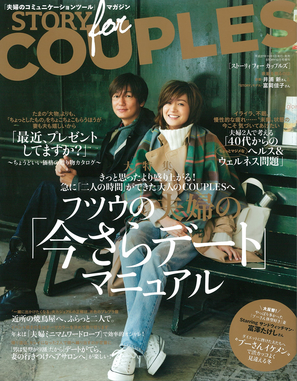 STORY FOR COUPLES 2015年 12月号